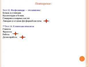 Тест 13. Фосфолипиды — это комплекс:Белков и углеводов.Нуклеотидов и белков.Глиц