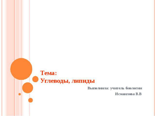 Тема: Углеводы, липидыВыполнила: учитель биологииИсмаилова В.В