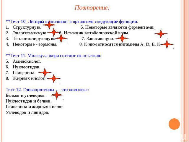 **Тест 10. Липиды выполняют в организме следующие функции:Структурную. 5. Некоторые являются ферментами.Энергетическую.6. Источник метаболической водыТеплоизолирующую. 7. Запасающую.Некоторые - гормоны. 8. К ним относятся витамины A, D, E, K.**Тест …