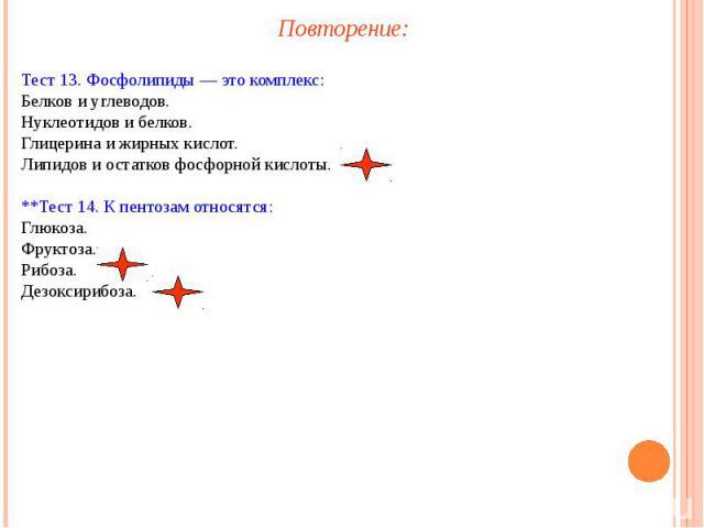 Тест 13. Фосфолипиды — это комплекс:Белков и углеводов.Нуклеотидов и белков.Глицерина и жирных кислот.Липидов и остатков фосфорной кислоты.**Тест 14. К пентозам относятся:Глюкоза.Фруктоза.Рибоза.Дезоксирибоза.