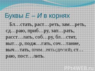 Буквы Е – И в корнях Бл…стать, раст…реть, зам…реть, сд…раю, приб…ру, зап…рать, р