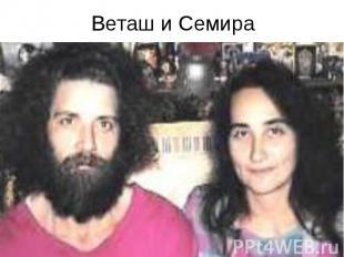 Веташ и Семира