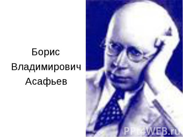 БорисВладимирович Асафьев
