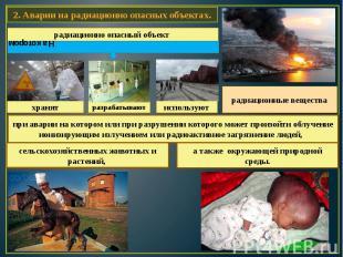 2. Аварии на радиационно опасных объектах. радиационно опасный объект На котором