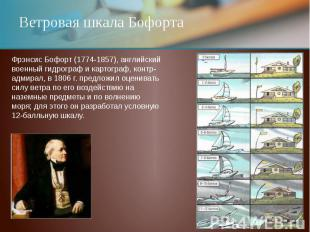 Ветровая шкала Бофорта Фрэнсис Бофорт (1774-1857), английский военный гидрограф