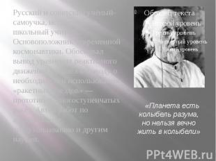 Русский и советский учёный-самоучка, исследователь, школьный учитель. Основополо