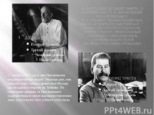 ЗА ШЕСТЬ ДНЕЙ ДО СВОЕЙ СМЕРТИ, 13 СЕНТЯБРЯ 1935 Г., К. Э. ЦИОЛКОВСКИЙ ПИСАЛ В ПИ