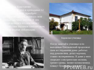 В Боровске Константин Циолковский жил и преподавал 12 лет, создал семью, приобрё