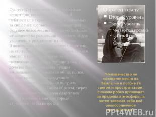 Существует собственная философская концепция, которую Циолковский публиковал в с