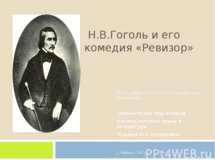 Н.В.Гоголь и его комедия «Ревизор» ГБОУ «Адыгейская республиканская гимназия» Пр