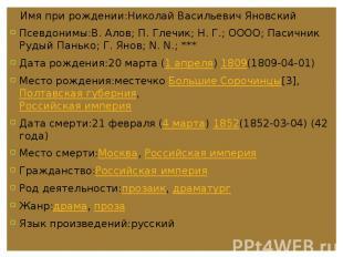 Имя при рождении:Николай Васильевич ЯновскийПсевдонимы:В. Алов; П. Глечик; Н. Г.