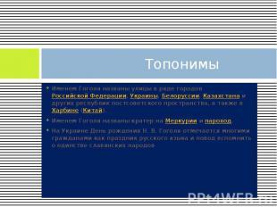 Топонимы Именем Гоголя названы улицы в ряде городов Российской Федерации, Украин