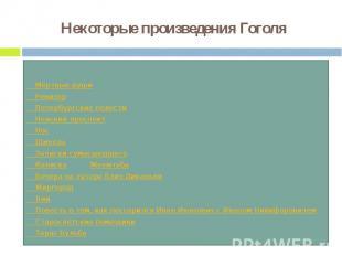 Некоторые произведения Гоголя Мёртвые души Ревизор Петербургские повести Невский