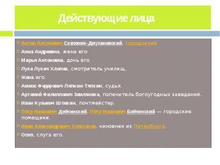 Действующие лица Антон Антонович Сквозник-Дмухановский, городничийАнна Андреевна