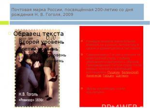 Почтовая марка России, посвящённая 200-летию со дня рождения Н. В. Гоголя, 2009
