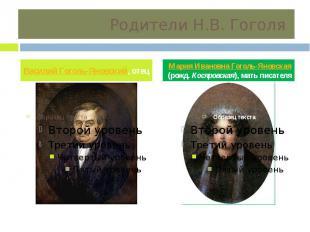 Родители Н.В. Гоголя Василий Гоголь-Яновский, отец Мария Ивановна Гоголь-Яновска