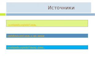 Источники ru.wikipedia.org/wiki/Гоголь,_ coolreferat.com/Гоголь_и_его_произв ru.