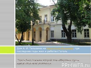 Дом А. И. Талызина на Никитском бульваре, где последние годы жил и работал Гогол