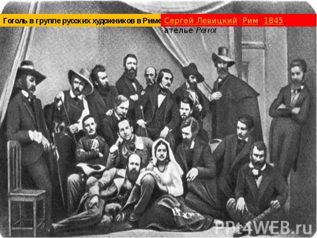 Гоголь в группе русских художников в Риме Сергей Левицкий, Рим, 1845, ателье Perrot