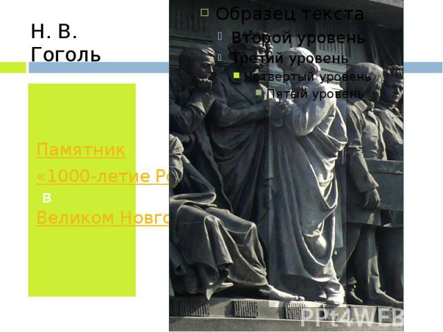 ПамятникПамятник«1000-летие России» в Великом Новгороде