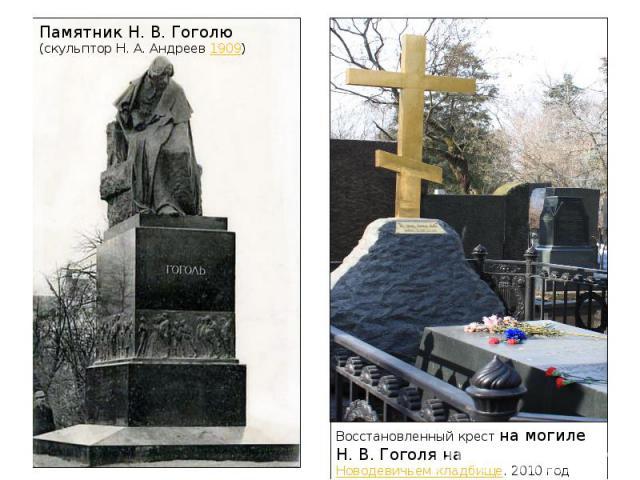 Памятник Н. В. Гоголю (скульптор Н. А. Андреев 1909) Восстановленный крест на могиле Н. В. Гоголя на Новодевичьем кладбище. 2010 год