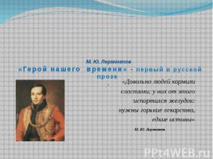М. Ю. Лермонтов «Герой нашего времени» - первый в русской прозе . «Довольно люде