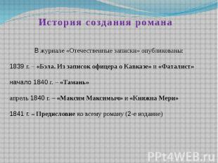 История создания романа В журнале «Отечественные записки» опубликованы:1839 г. –
