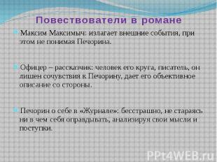 Максим Максимыч: излагает внешние события, при этом не понимая Печорина.Офицер –