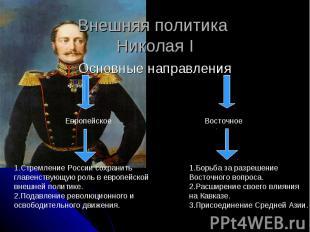 Внешняя политика Николая I. Основные направления 1.Стремление России сохранитьгл