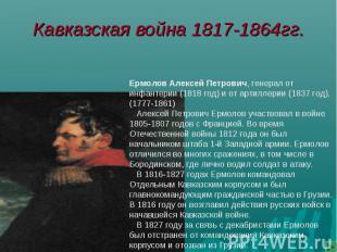 Кавказская война 1817-1864гг. Ермолов Алексей Петрович, генерал от инфантерии (1
