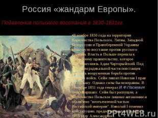 Россия «жандарм Европы». Подавление польского восстания в 1830-1831гг. В ноябре