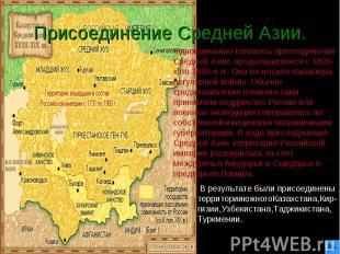 Присоединение Средней Азии. Одновременно началось присоединение Средней Азии, пр