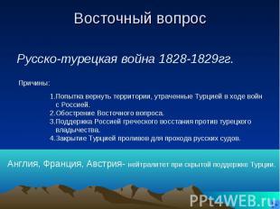 Восточный вопросРусско-турецкая война 1828-1829гг. 1.Попытка вернуть территории,