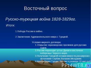Восточный вопросРусско-турецкая война 1828-1829гг. 1.Победа России в войне.2.Зак