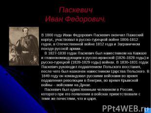 ПаскевичИван Федорович. В 1800 году Иван Федорович Паскевич окончил Пажеский кор
