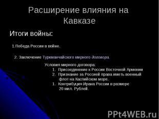 Расширение влияния на КавказеИтоги войны: Итоги войны: 1.Победа России в войне.
