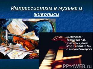 Импрессионизм в музыке и живописи Выполнила:Толбузова Г.И.учитель музыкиМБОУ «СО