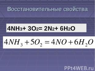 Восстановительные свойства 4NH3+ 3O2= 2N2+ 6H2O