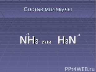 Состав молекулыNH3 или H3N