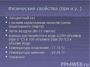 Физические свойства (при н.у. ) бесцветный газ с резким характерным запахом (зап