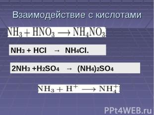 Взаимодействие с кислотами NH3 + HCl → NH4Cl. 2NH3 +H2SO4 → (NH4)2SO4