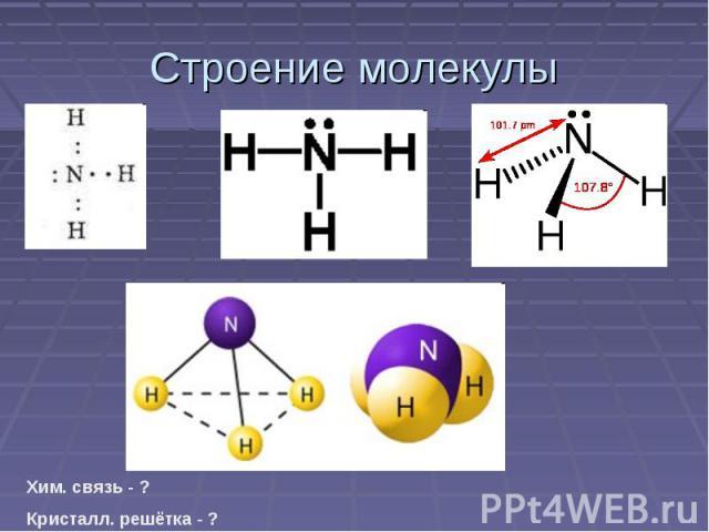 Строение молекулы Хим. связь - ?Кристалл. решётка - ?