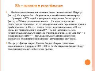 Наибольшее практическое значение имеет так называемый Rh (резус-фактор). Он впер