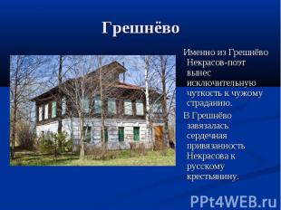 Грешнёво Именно из Грешнёво Некрасов-поэт вынес исключительную чуткость к чужому