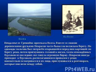 Невдалеке от Грешнёво протекала Волга. Вместе со своими деревенскими друзьями Не