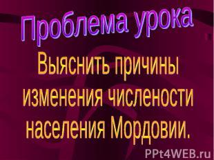Выяснить причины изменения численостинаселения Мордовии.