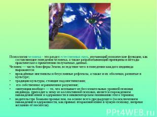 Психология человека - это раздел естественных наук, изучающий психические функци