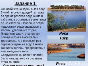Основой жизни здесь была вода. Зимой, в сезон дождей, а также во время разлива в