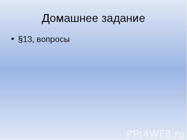 Домашнее задание§13, вопросы