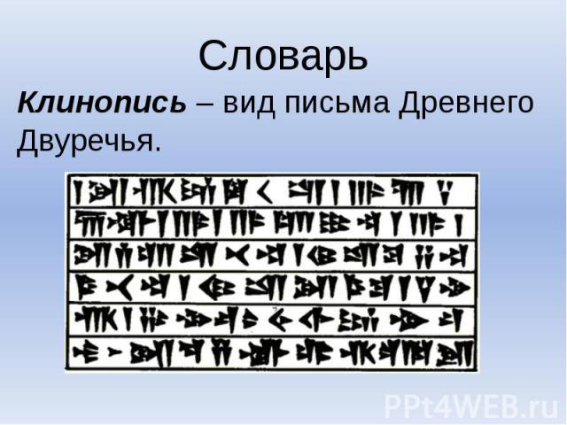 СловарьКлинопись – вид письма Древнего Двуречья.